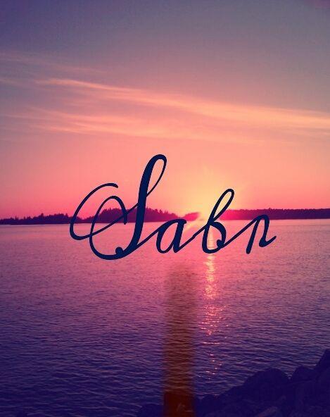 Терпение Сабр Ислам
