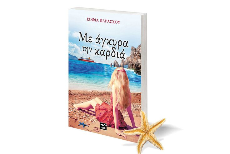 "Check out this @Behance project: ""Book cover & paging: Με άγκυρα την καρδιά"" https://www.behance.net/gallery/26163051/Book-cover-paging-"