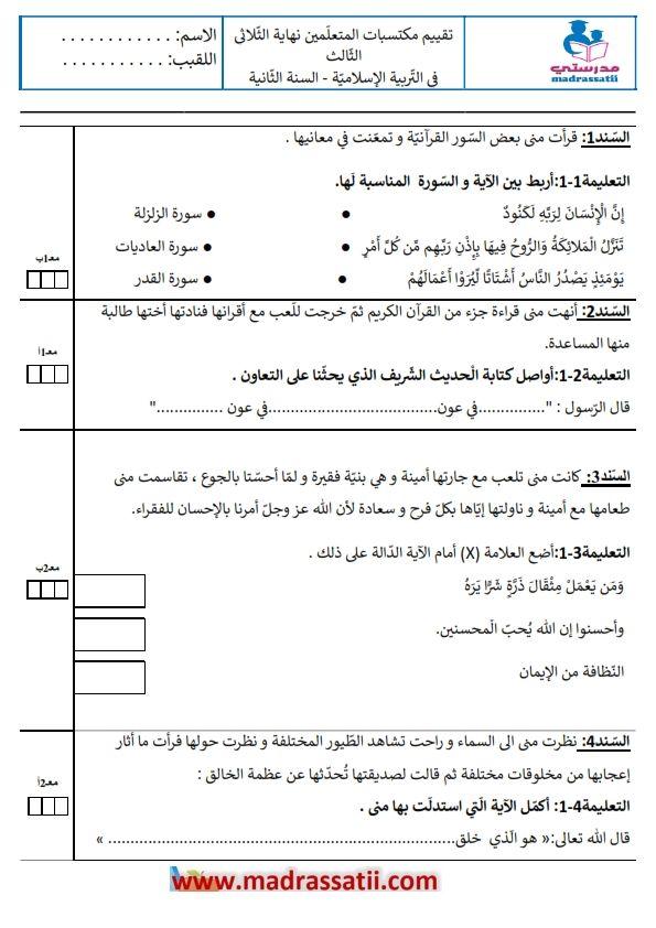 تقييم الثلاثي الثالث في مادة التربية الاسلامية السنة الثانية موقع مدرستي