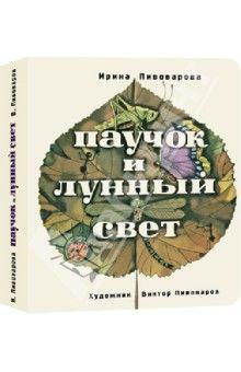 Ирина Пивоварова - Паучок и лунный свет обложка книги