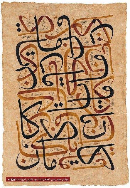 لوحات فنية جميله لوحات رائعة للخط العربي