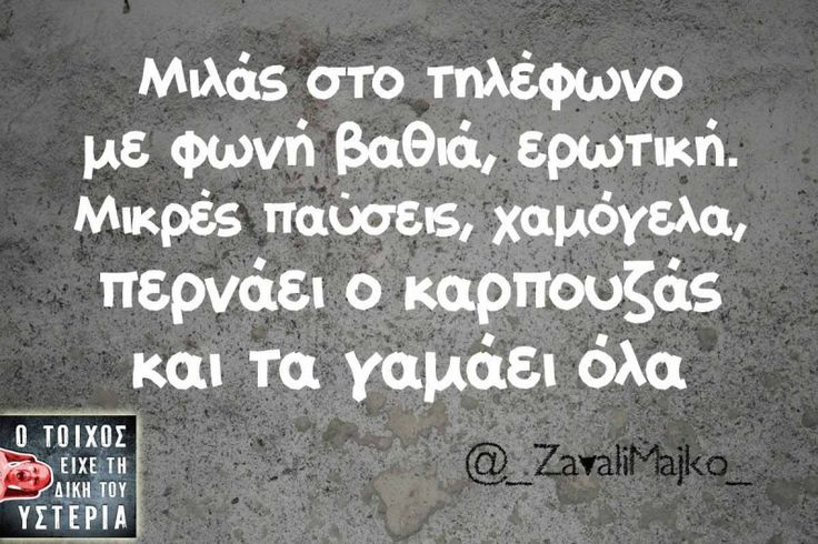 """Μιλάς στο τηλέφωνο με φωνή βαθιά - Ο τοίχος είχε τη δική του υστερία – @_ZavaliMajko_ Κι άλλο κι άλλο: Είχε γκόμενο ρε η… -Μωρό μου πρέπει να… Μωρό μου σε λίγο καιρό Γιατί με παράτησες μωρή γι"""" αυτόν Σε σκέφτομαι... #_zavalimajko_"""