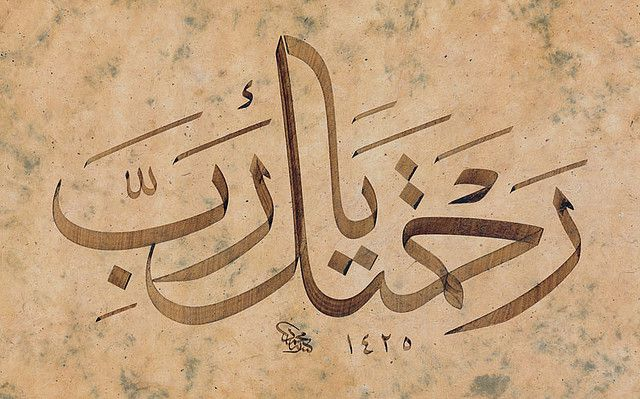 DesertRose,,, TURKISH ISLAMIC CALLIGRAPHY ART by OTTOMAN CALLIGRAPHY  رحمتك يا رب