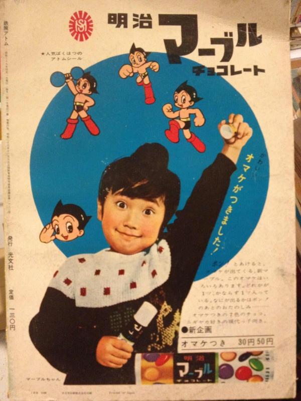 マーブルチョコ 昭和39年 http://twitpic.com/ayf2r0