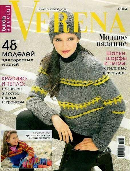 Verena 2014 04 Модное вязание