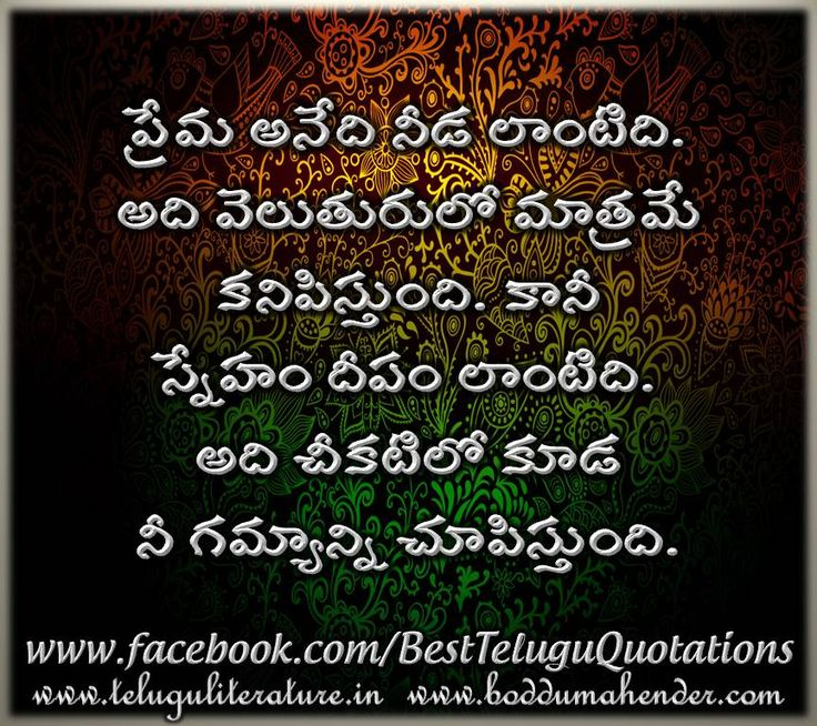 Telugu Comedy Wallpapers With Quotes: 1905 Best Telugu Quotations Images On Pinterest