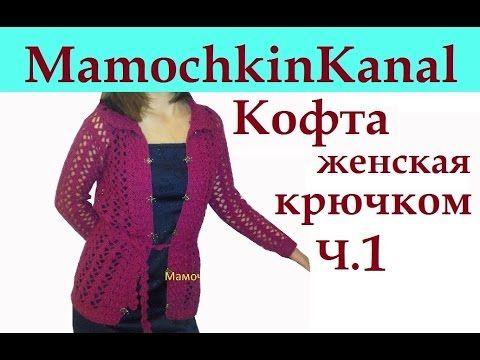1 Кофточка Вязание крючком для начинающих Crochet women's jacket - YouTube