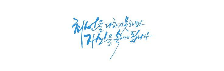 한 줄의 명언3. 열정으로 불타라! | kimgamdognim's Story