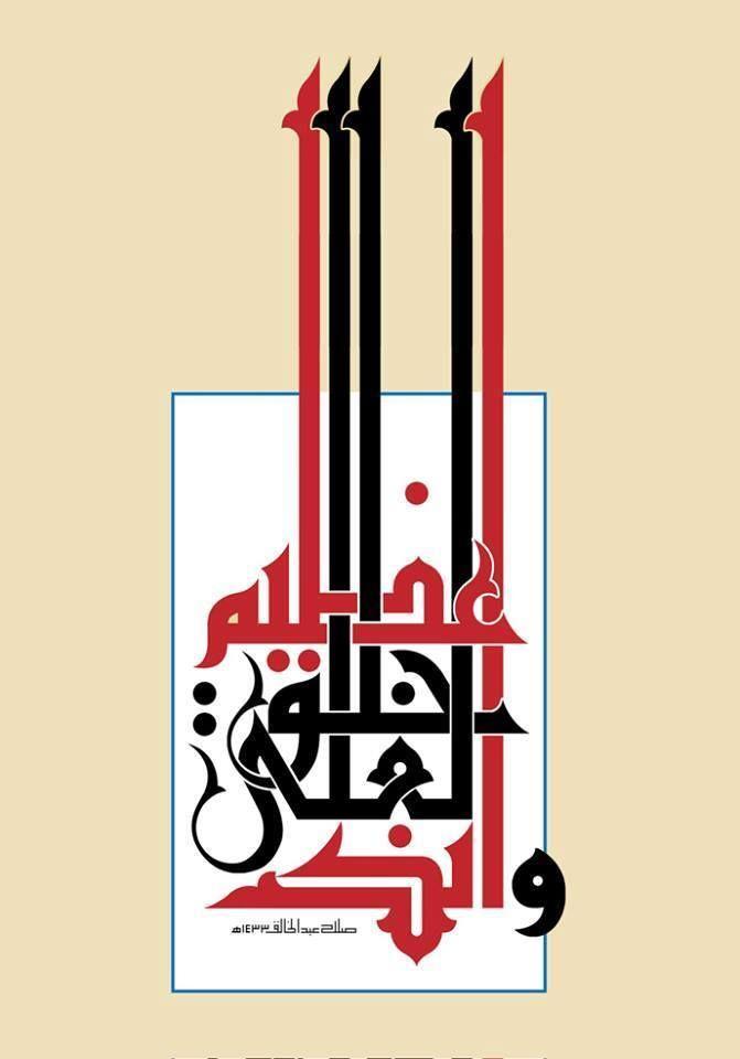 Ve inneke le alâ hulükın azîm (KALEM, 4) (Sen elbette yüce bir ahlak üzeresin.)  HATTAT: Sâlih Abdülhâliq, kûfî (H. 1433)