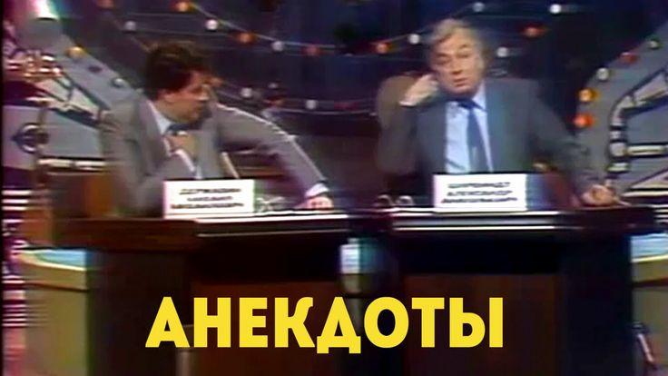 Ширвиндт и Державин - Анекдоты   Ретро Юмор СССР