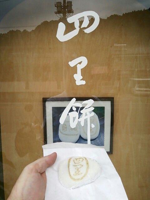 大里屋本店@埼玉・飯能  『四里餅』  秩父へのツーリング帰り。名栗経由での帰路に購入。飯能と言えば『四里餅』でしょ!? 美味いんだよな~。今日はつぶ餡のが売り切れていたな。私はこし餡派なんで嬉しかったわ。  2016.08.10