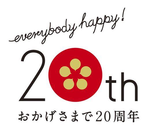 ホテル日航金沢開業20周年記念ロゴマーク