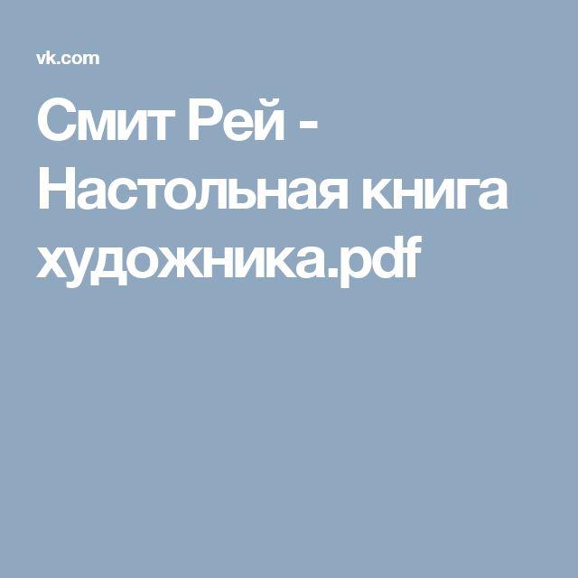 Смит Рей - Настольная книга художника.pdf