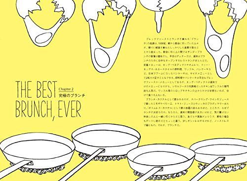 NEW YORK FOODIE ニューヨーク・フーディー マンハッタン&ブルックリン レストランガイド : 池城美菜子 : 本 : アマゾン