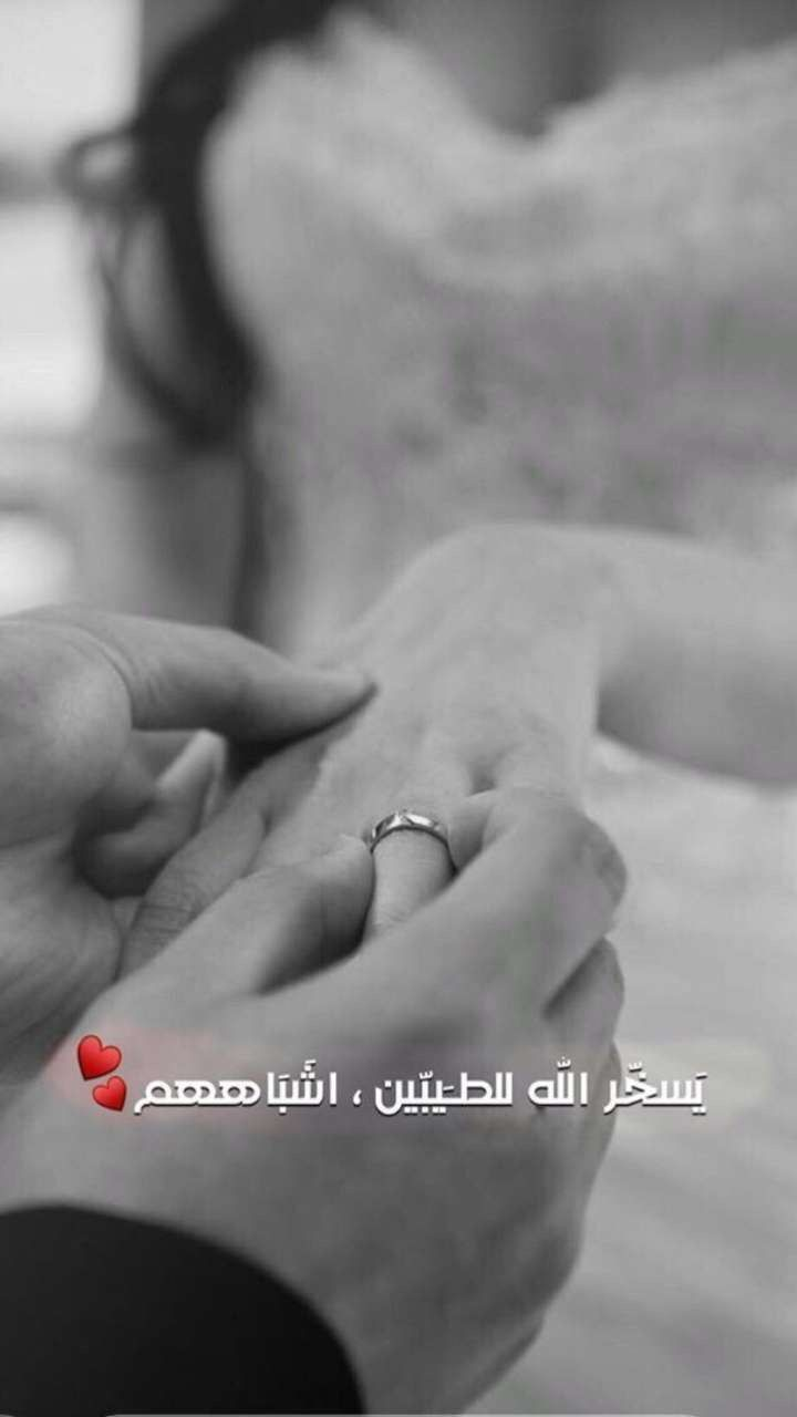 Pin By Sondos M S On Belleza Para Novia In 2020 Love Husband Quotes Islamic Love Quotes Love Words