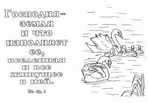 Библейские раскраски скачать бесплатно с http://alla-kon.livejournal.com/