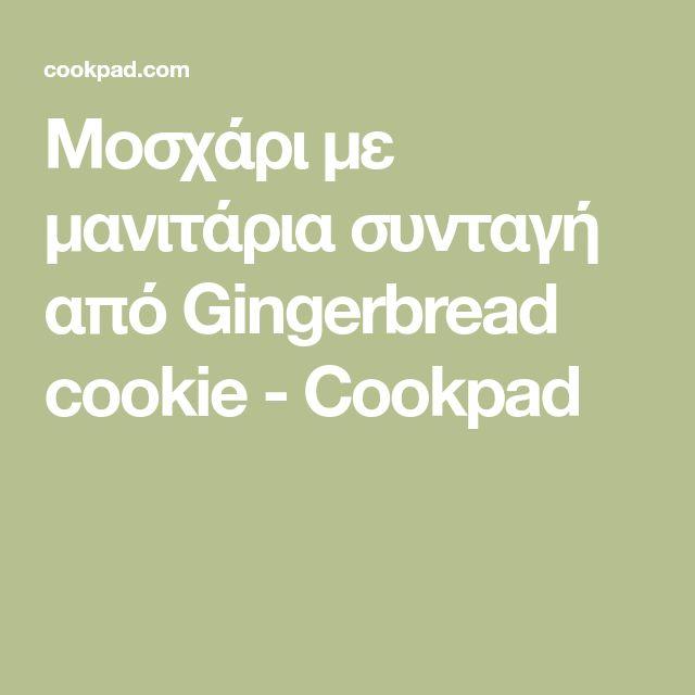 Μοσχάρι με μανιτάρια συνταγή από Gingerbread cookie - Cookpad
