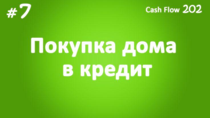 Покупка дома в кредит // Денежный поток 202