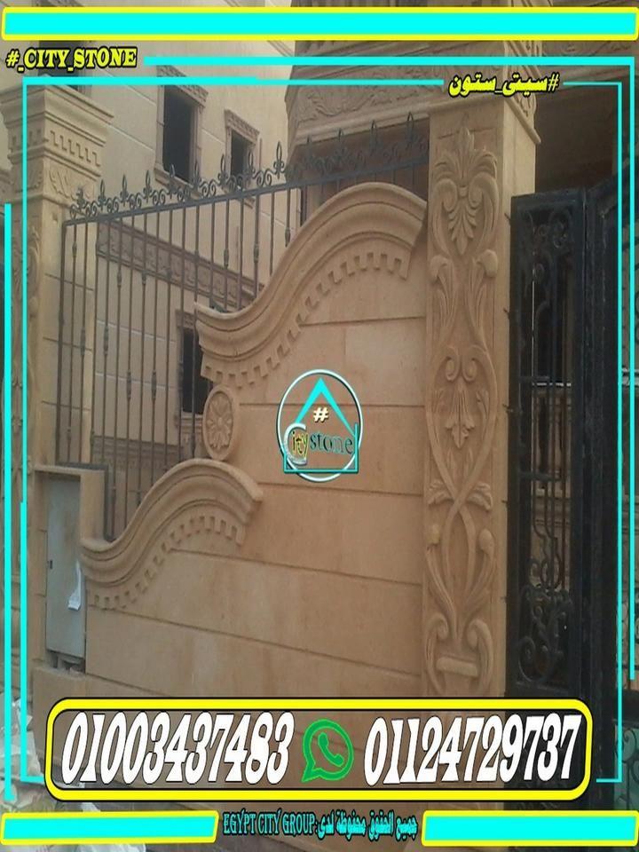 اسوار فلل فخمة 2019 حجر هاشمى Stone City Egypt