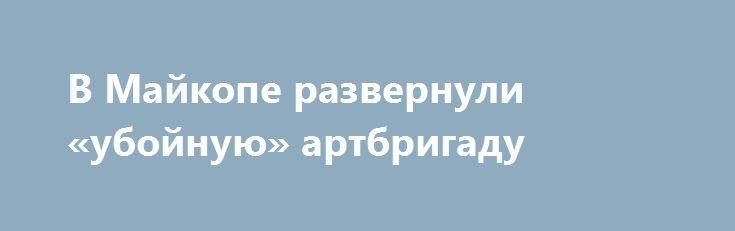 В Майкопе развернули «убойную» артбригаду http://rusdozor.ru/2017/02/11/v-majkope-razvernuli-ubojnuyu-artbrigadu/  227-ю артиллерийскую бригаду в Адыгее сделают одной из самых продвинутых в российской армии. В Майкоп привезут не только новейшую технику и автоматизированные системы управления (АСУ) и беспилотники. Они будут работать глубоко в тылу противника и передавать «батареям» точные координаты целей. ...