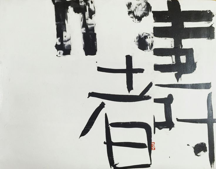 calligraphy by jeong Lee