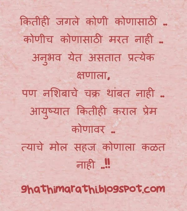 25 Best Marathi Quotes Images On Pinterest | Marathi Quotes, Live Life And Quote  Life