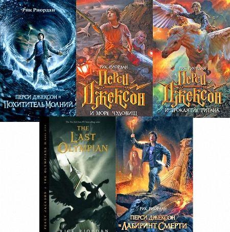 Рик Риордан - Перси Джексон. Все книги.