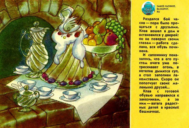 """Буров """"Красные башмачки"""" (иллюстрация: стол с блюдами). Поиск вещей из детства - http://doska-obyavleniy-detstva.blogspot.ru/"""