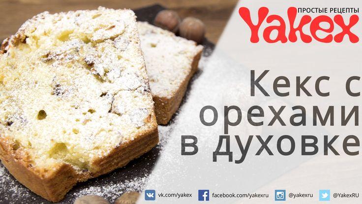 Кекс с орехами и шоколадом в духовке. Как приготовить вкуснейший десерт ...