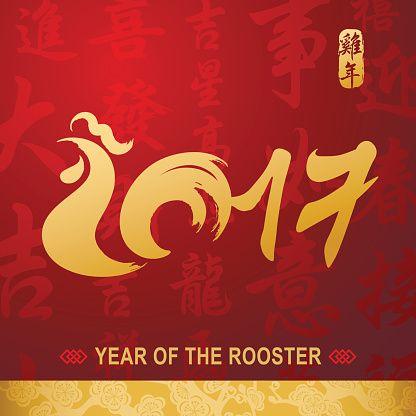 Year of the Rooster 2017 Calligraphy - ilustração de arte em vetor