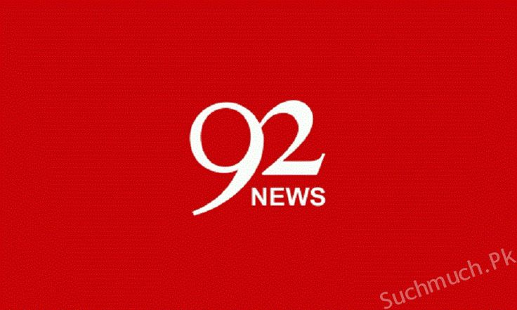 92 News Is All Set To Launch In The UK, 92 News, pakistani News channel, famous pakistani news channels, famous news , news