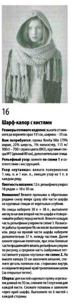 Спицами. Шарф-капор с кистями. Обсуждение на LiveInternet - Российский Сервис Онлайн-Дневников