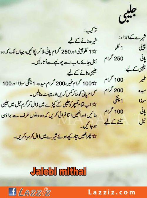 how to make jalebi recipe in urdu