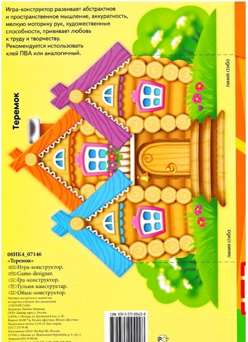 Gingerbread house play set, paper