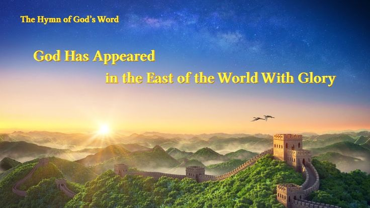 "The Hymn of God's Word ""God Has Appeared in the East of the World With G..."