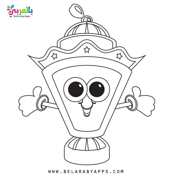 Ramadan Lantern Coloring Pages Printable Belarabyapps Fruit Coloring Pages Designs Coloring Books Coloring Pages