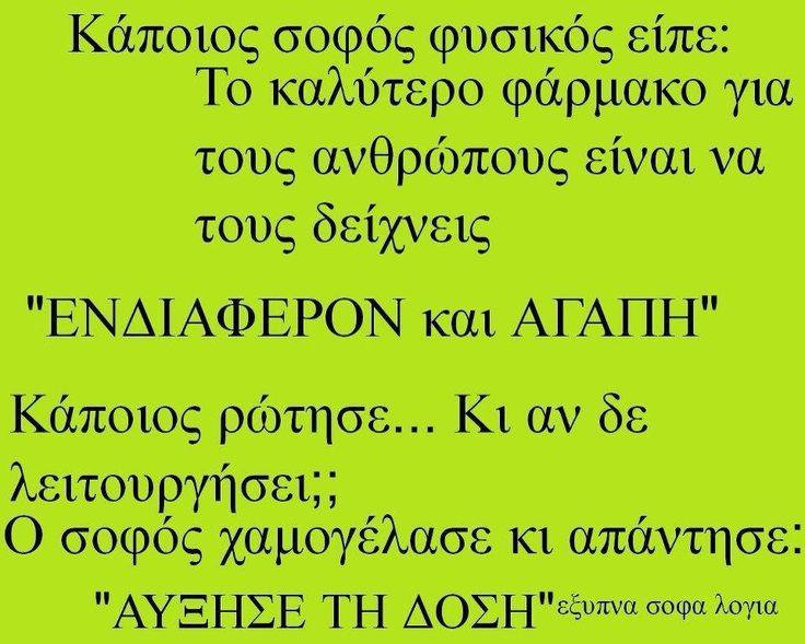 ΕΝΔΙΑΦΕΡΟΝ & ΑΓΑΠΗ.