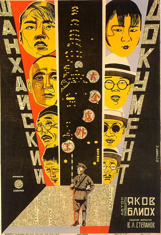 Poster by the Stenberg Brothers for the 1928 Soviet documentary film Shankhaiskii dokument (Shanghai Document)