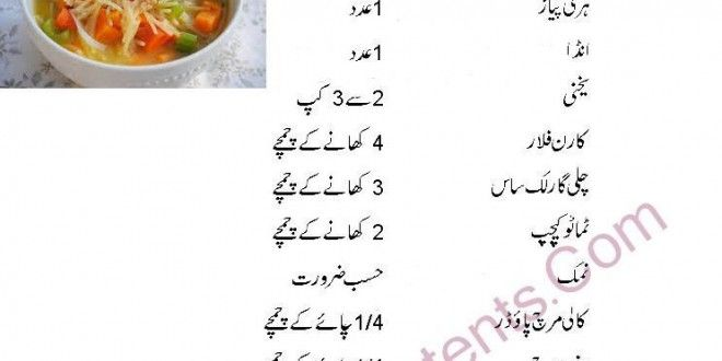 Chinese Chicken Soup Recipe in Urdu
