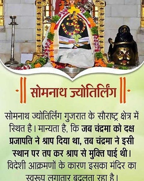 Somnath Jyotirling,Gujrat