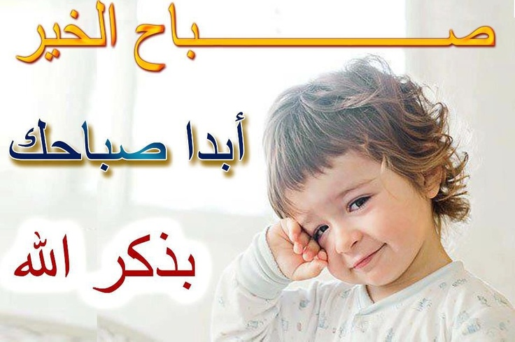 Good Morning In Arabic : Good morning arabic on pinterest and