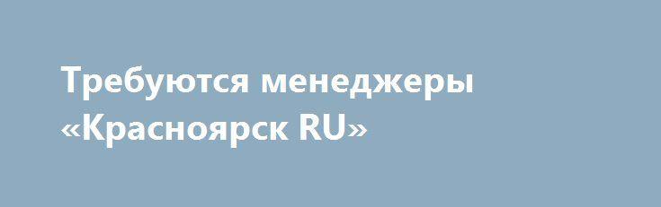 Требуются менеджеры «Красноярск RU» http://www.pogruzimvse.ru/doska33/?adv_id=2387 Предлагаем вашему вниманию очень интересную работу без предъявления к опыту и стажу. В ваши обязанности входит сопровождение партнеров компании по существующим инструкциям. Для освоения новых для вас навыков за вами закрепляется наставник. Работа полностью удаленная, вы не привязаны к офису.    Все интересующие вас вопросы на собеседовании. До собеседования вам будет представлена краткая информация на почту…
