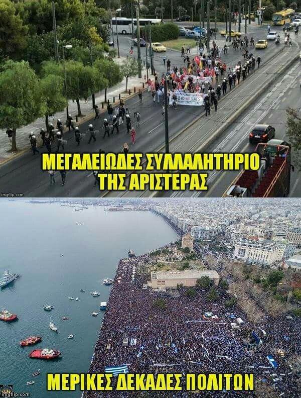 Μερικές δεκάδες πολιτών στο συλλαλητήριο για τη Μακεδονία...