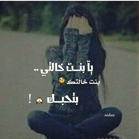 صور بنت الخالة رمزيات حب بنات الخالة اخبار العراق Photo Quotes Talking Quotes Farah