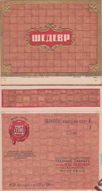 Старинные папиросные этикетки