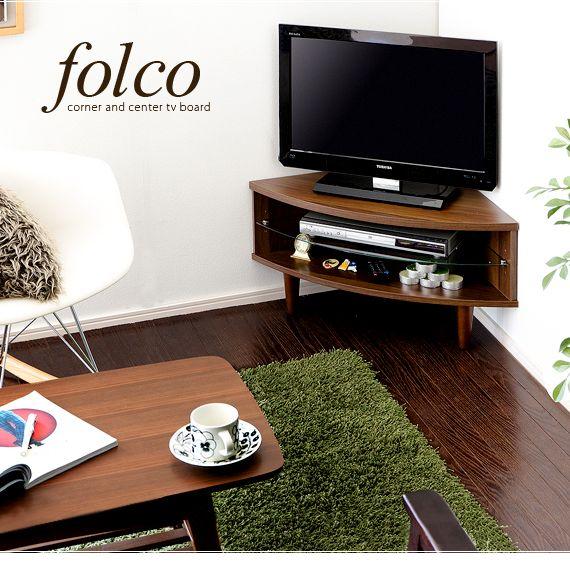 テレビ台コーナー(フォルコ)の通販|北欧インテリア・家具ならエアリゾームインテリア本店