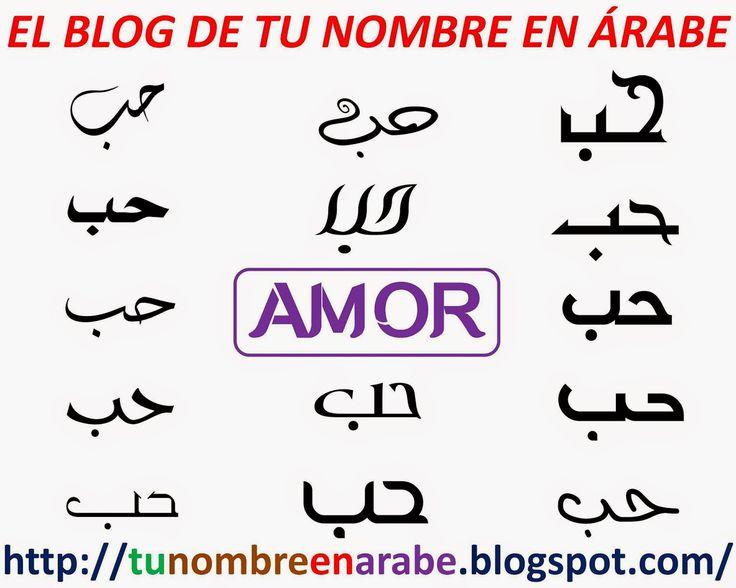 como-se-escribe-amor-en-arabe.jpg (1600×1280)