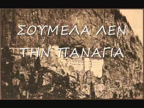 Σουμελα Λεν Την Παναγια