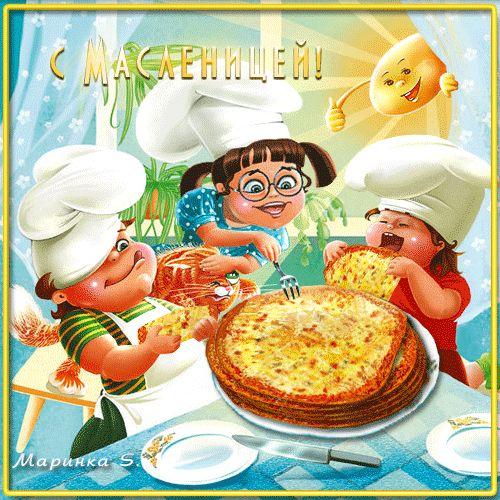Масленица. Анимированные и блестящие открытки к Масленице :: Картинки-блестяшки (glitter pictures)
