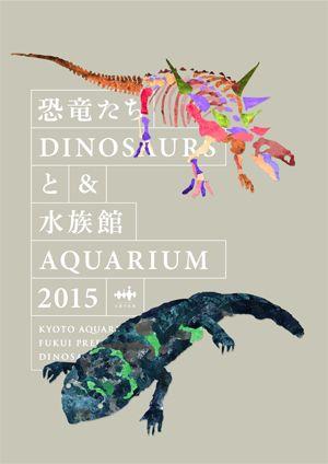 『恐竜たちと水族館2015』<br />